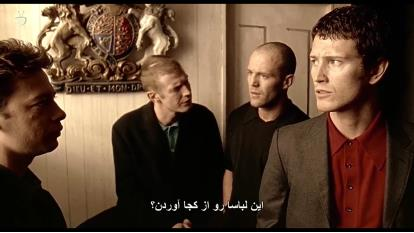 فیلم Lock Stock and Two Smoking Barrels 1998