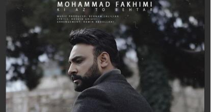 محمد فخیمی _ کی از تو بهتر