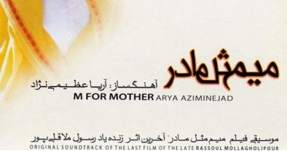 میم مثل مادر 🎼موسیقی فیلم میم مثل مادر  مهیار فاضلی   ❤️ #روز_مادر | #پاپ