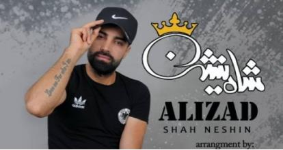 علی زاد شاه نشین