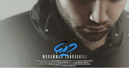دانلود آهنگ دریا از محمد زندوکیلی + متن