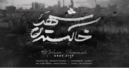 محسن یگانه-شهر خاکستری