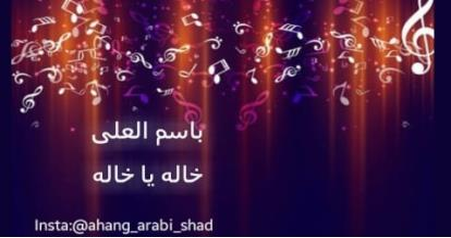 اهنگ خاله یا خاله از باسم العلی